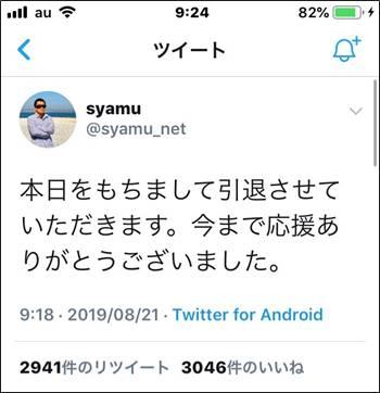 ユーチューバーsyamu(シャム)が引退