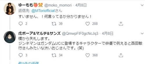 松坂桃李のファン困惑・遊戯王オタク