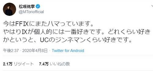 松坂桃李のファン困惑遊戯王オタク発言