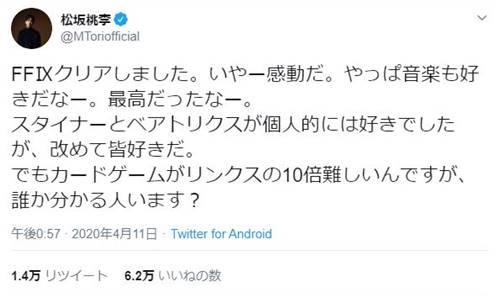 松坂桃李のファン困惑