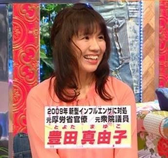 豊田真由子の現在の画像がかわいい